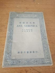 安维洛尼伽