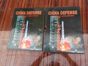 中国国防科技 带有套盒 有签名