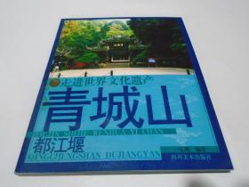 走进世界文化遗产:青城山.都江堰