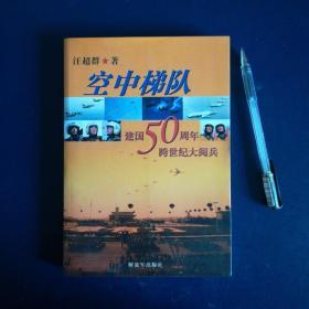 空中梯队:建国50周年跨世纪大阅兵