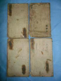 清代-民国,儿童书籍《幼学琼林》,四卷四册,全,大开本,带插图.
