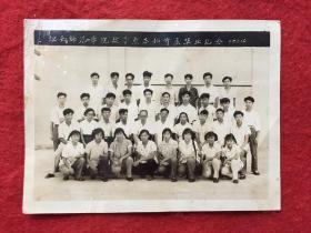 江西师范学院数学系本科首届毕业留念