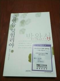 韩文版图书 32开平装 375页