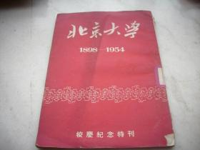 1954年【北京大学校庆纪念特刊】!插图多幅