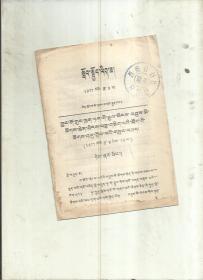 学习文选 1977年8期(藏语)