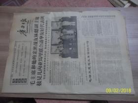 广西日报1968年5月26日