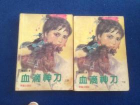 独孤红 著 武侠小说 血滴神刀(上下)华艺出版社