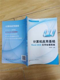 2019年印刷 计算机应用基础:Word 2010文字处理系统