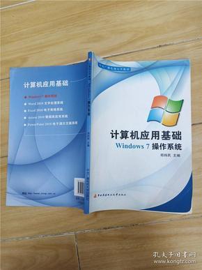 2019年印刷 计算机应用基础 Windows 7操作系统【内有笔记】