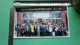 中国当代藏石名家像片集 合售45张