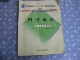 内经选读 第二版