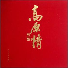 高原情:杜滋龄水墨画集