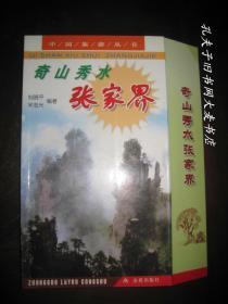 《奇山秀水张家界》金盾出版社