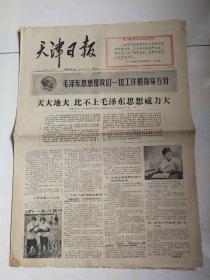天津日报:1966.10.8,九品五。