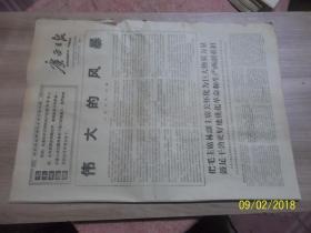 广西日报1968年5月27日