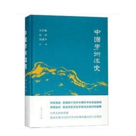中国学术流变