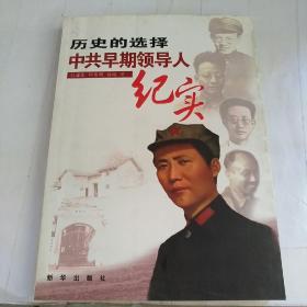 历史的选择:中共早期领导人纪实