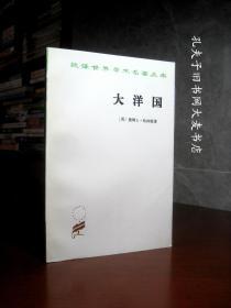 《大洋国》商务印书馆/一版四印