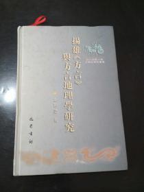 扬雄方言与方言地理学研究