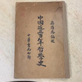 中国近三百年哲学史 蒋维乔编述