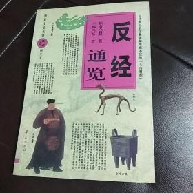 反经通览(图文本)
