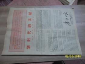 广西日报 1968年5月17日