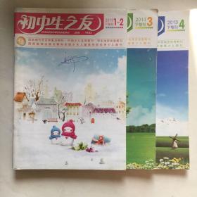初中生之友2013下旬刊1-2,3,4