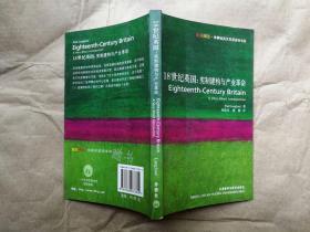 18世纪英国:宪制建构与产业革命(2008年1版1印)