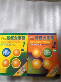 朗文·外研社·新概念英语1、2(学生用书)(盒装CD版)(附光盘3张)(两本合售)