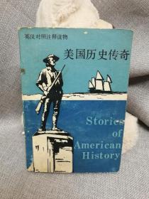 美国历史传奇:STORIES OF AMERICAN HISTORY