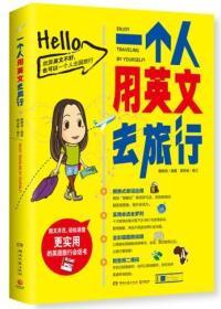 一个人用英文去旅行(全新修订版附赠小开本《一个人用英文去旅行》随身版)