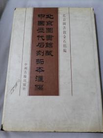 北京图书馆藏中国历代石刻拓本汇编 清(第85册)