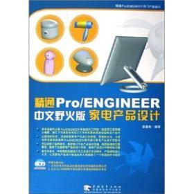 精通 Pro/ENGINEER(中文野火版)家电产品设计