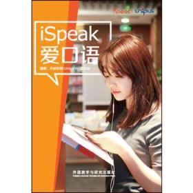 iSpeak爱口语 正版者:外研在线 Unicomm 项目组  9787513590297
