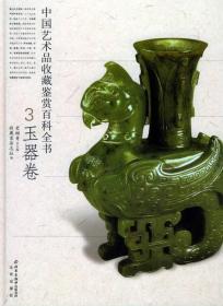 中国艺术品收藏鉴赏百科全书