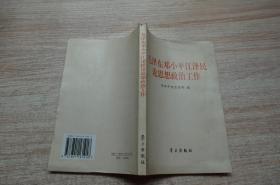 毛泽东邓小平江泽民论思想政治工作