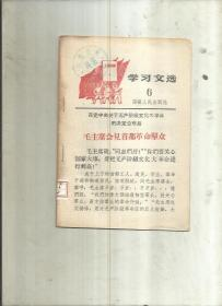 学习文选 1966年32期