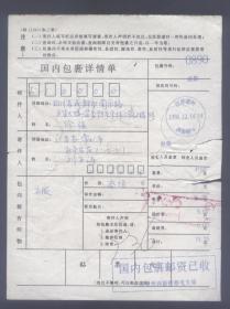 包裹单:江苏常州1998.12.14.西新桥,寄成都包裹单