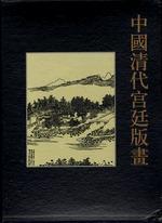 中国清代宫廷版画【全40册 精装 1-5箱】