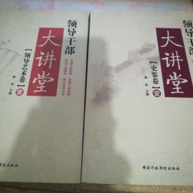 领导干部大讲堂(史鉴卷、领导艺术卷 2本)