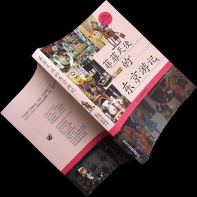 菲菲天使的东京游记 徐允禧 旅行书籍