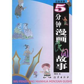 5分钟漫画民间故事 (注音读物)——5分钟漫画童话故事丛书