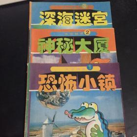 太空精灵(1.2.3)全 1恐怖小镇,2 神秘大厦,3 深海迷宫,中国连环画出版社