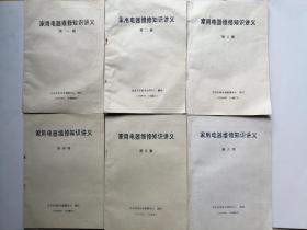 家用电器维修知识讲义(1----6全册)