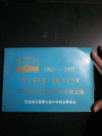 巴彦淖尔盟蒙古族中学校友录(1962——1997)