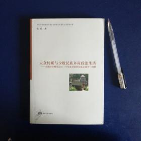 大众传媒与少数民族乡村政治生活:对湘黔桂毗邻边区三个民族村寨的民族志调查与阐释