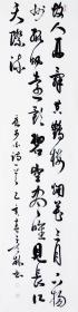 【保真】山西省书协会员、知名书法家王彦林草书条幅:李白《黄鹤楼送孟浩然之广陵》