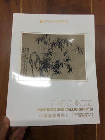 保利香港2019春季拍卖会——中国书画专场(一)