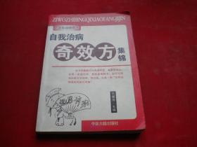 《自我治病奇效方集锦》,32开范小青著,中医古籍2010出版,6885号 ,图书
