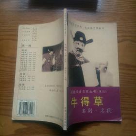 牛得草名剧・名段--河南戏曲名家丛书(豫剧)